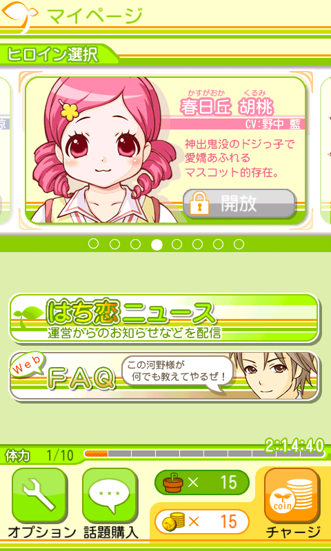 はち恋 androidアプリスクリーンショット3