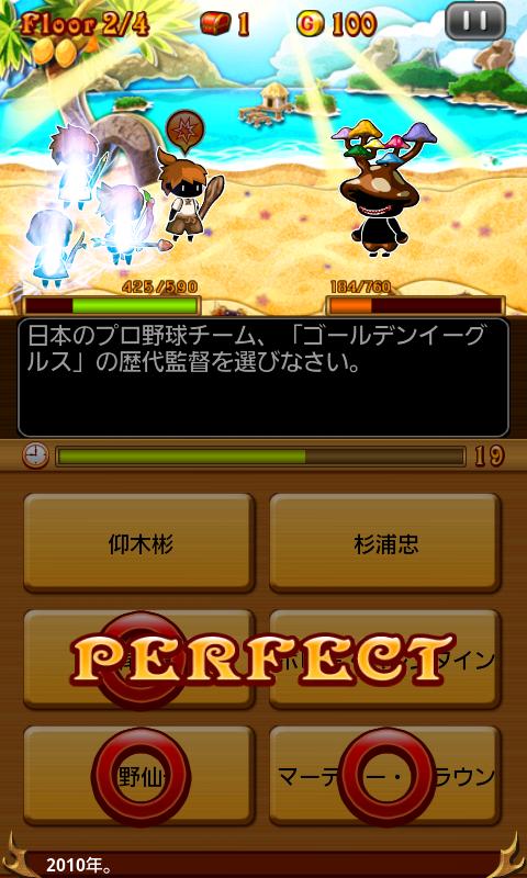 androidアプリ 冒険クイズキングダム攻略スクリーンショット2