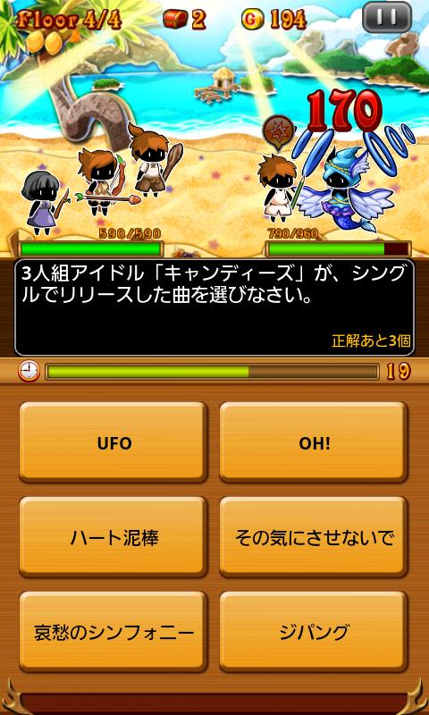 androidアプリ 冒険クイズキングダム攻略スクリーンショット3