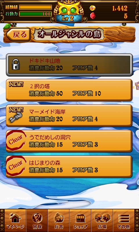 androidアプリ 冒険クイズキングダム攻略スクリーンショット5