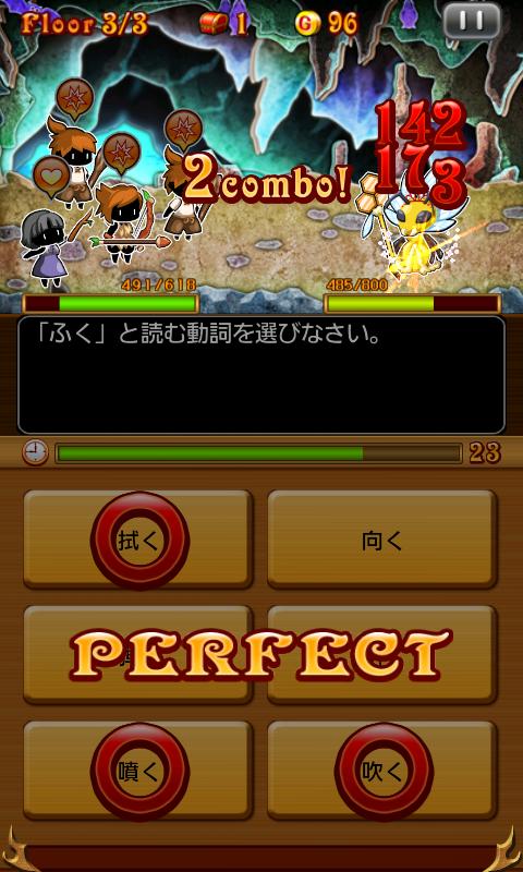 冒険クイズキングダム androidアプリスクリーンショット1