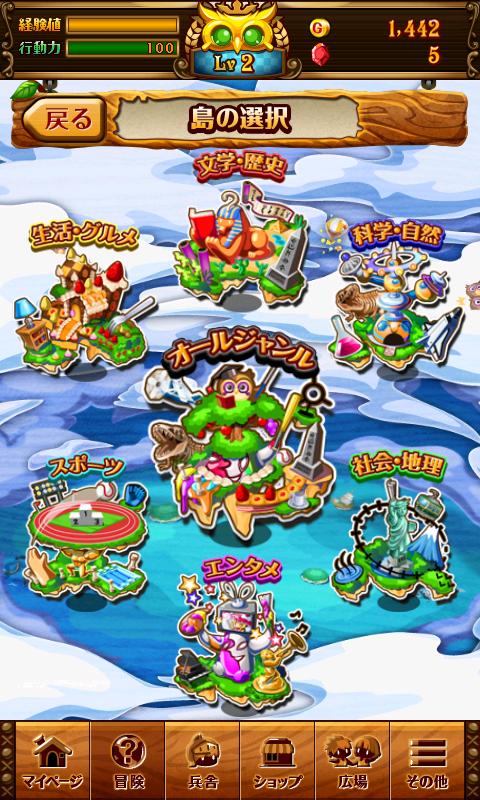 冒険クイズキングダム androidアプリスクリーンショット2