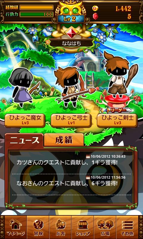 冒険クイズキングダム androidアプリスクリーンショット3