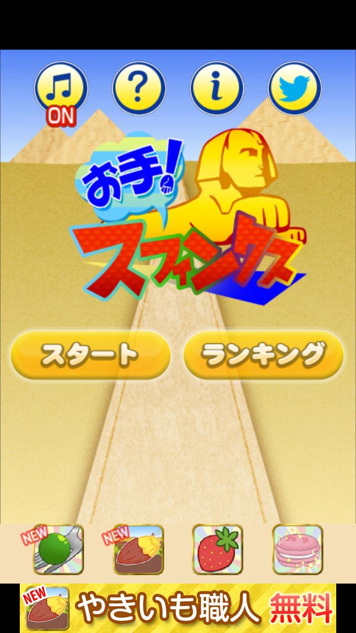 androidアプリ お手!スフィンクス攻略スクリーンショット1