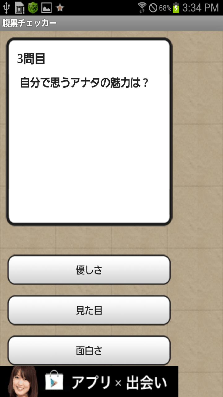 腹黒チェッカー androidアプリスクリーンショット1