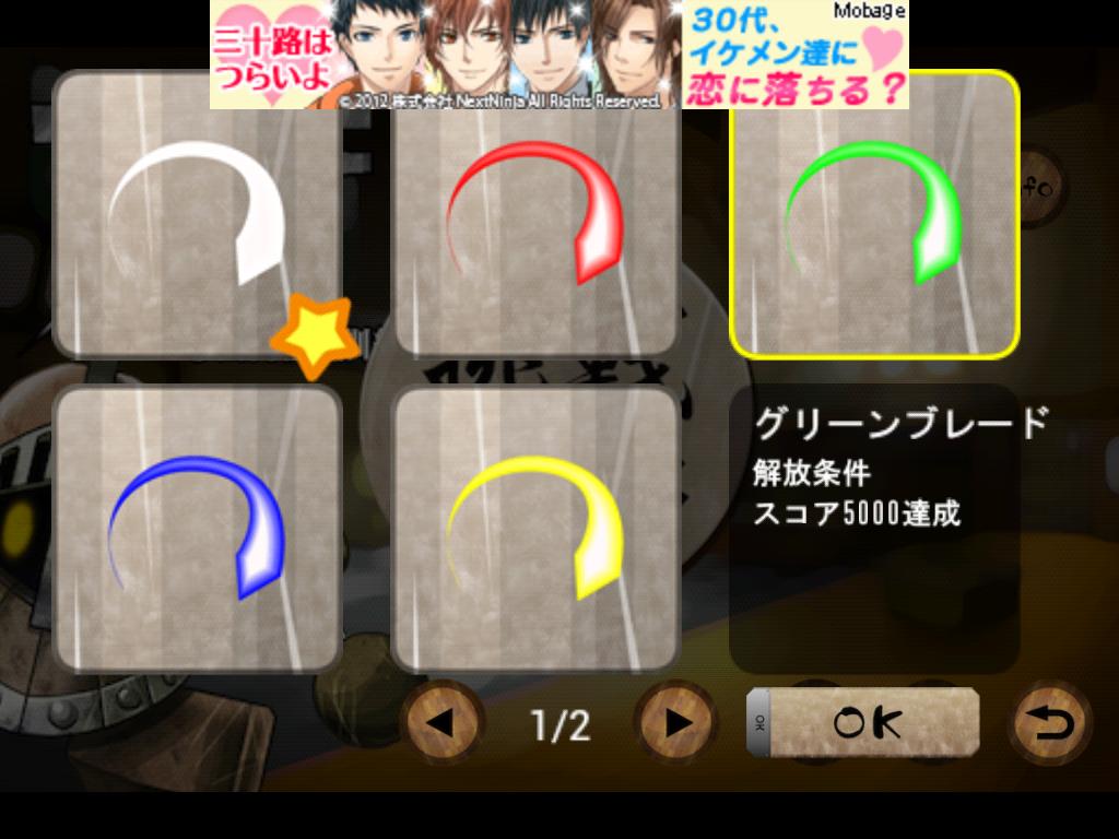 androidアプリ ブリキ教官~反射神経訓練~攻略スクリーンショット5