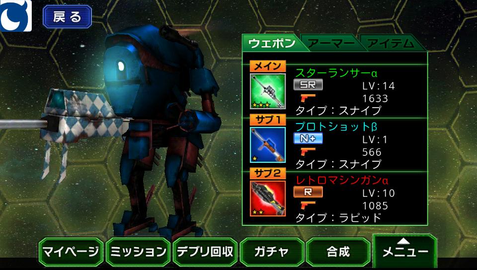 ダークメナス androidアプリスクリーンショット3