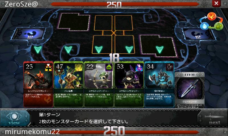 デュエル・オブ・フェイト androidアプリスクリーンショット2