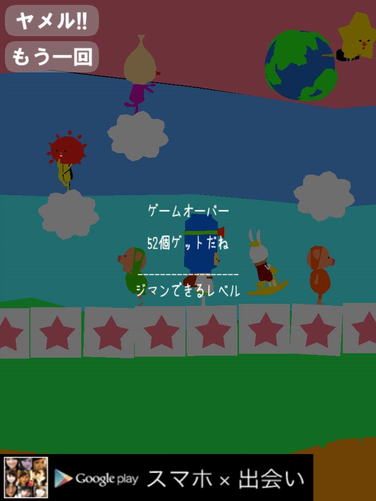 androidアプリ 集めてフィーバー!攻略スクリーンショット3