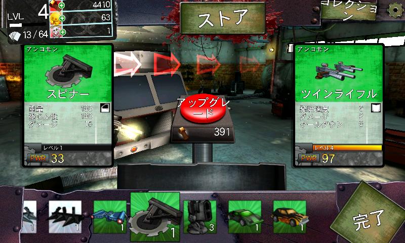 androidアプリ ギアズ&ガッツ攻略スクリーンショット5