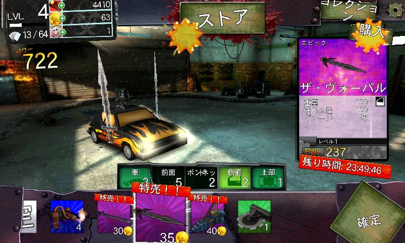 ギアズ&ガッツ androidアプリスクリーンショット2