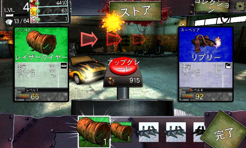 ギアズ&ガッツ androidアプリスクリーンショット3