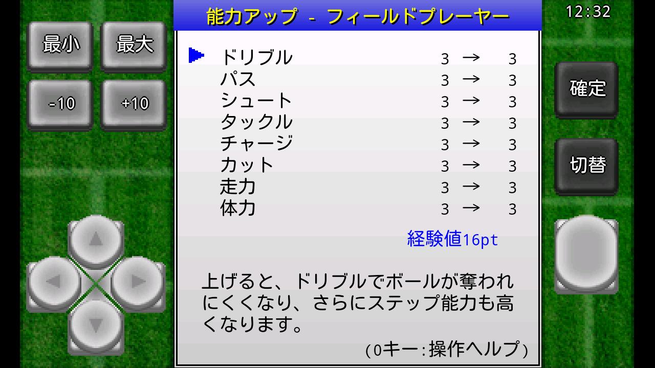 androidアプリ がちんこサッカー攻略スクリーンショット5