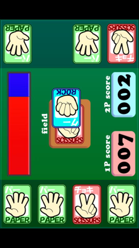 じゃんけんスピード androidアプリスクリーンショット1