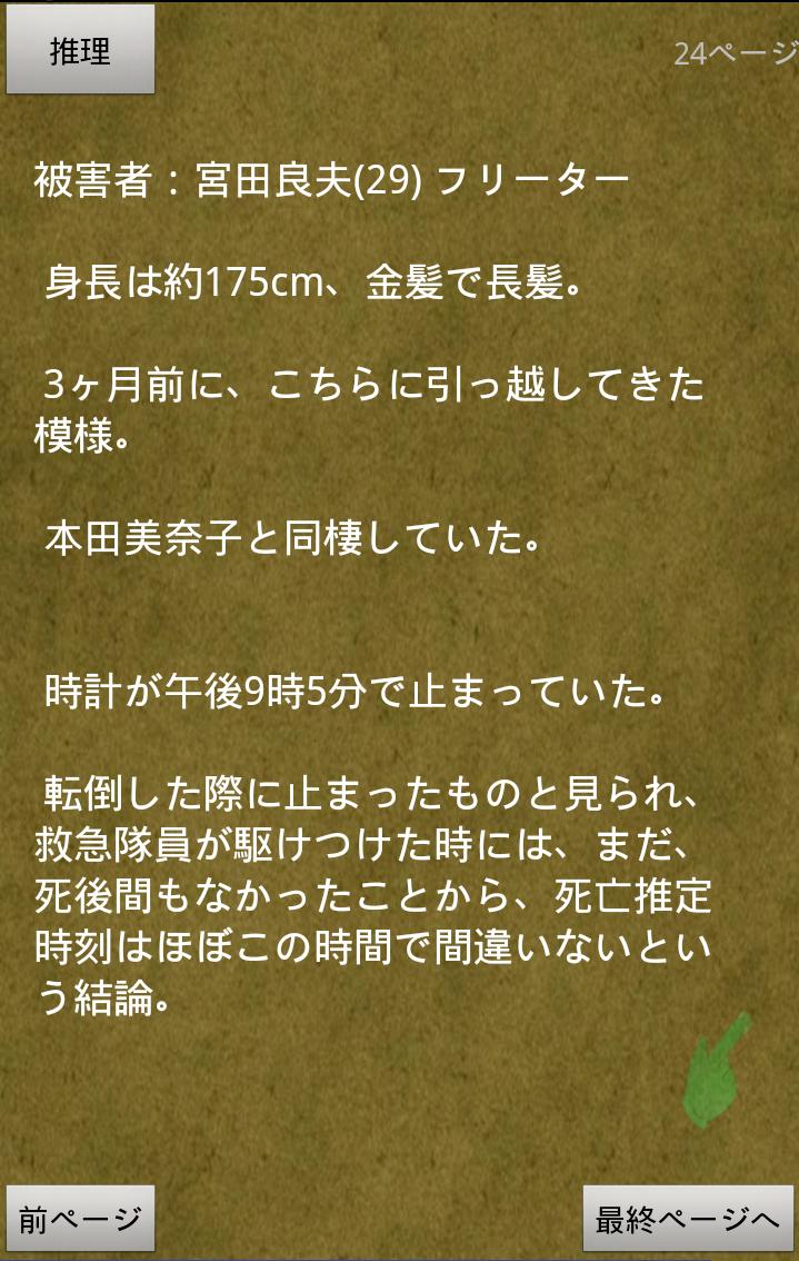 androidアプリ ドロイド君探偵 ~序章~攻略スクリーンショット2
