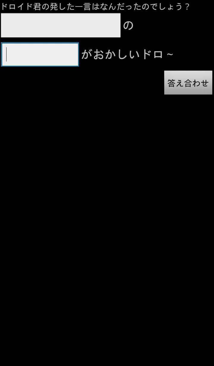 androidアプリ ドロイド君探偵 ~序章~攻略スクリーンショット3