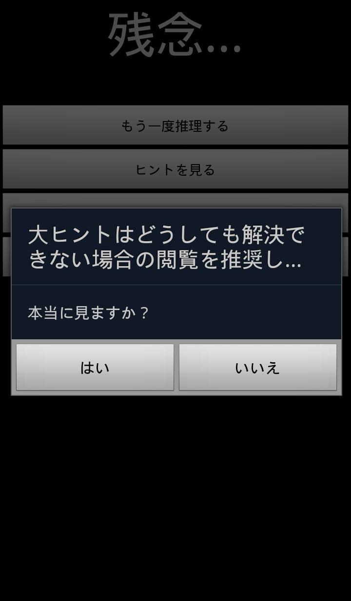 androidアプリ ドロイド君探偵 ~序章~攻略スクリーンショット5
