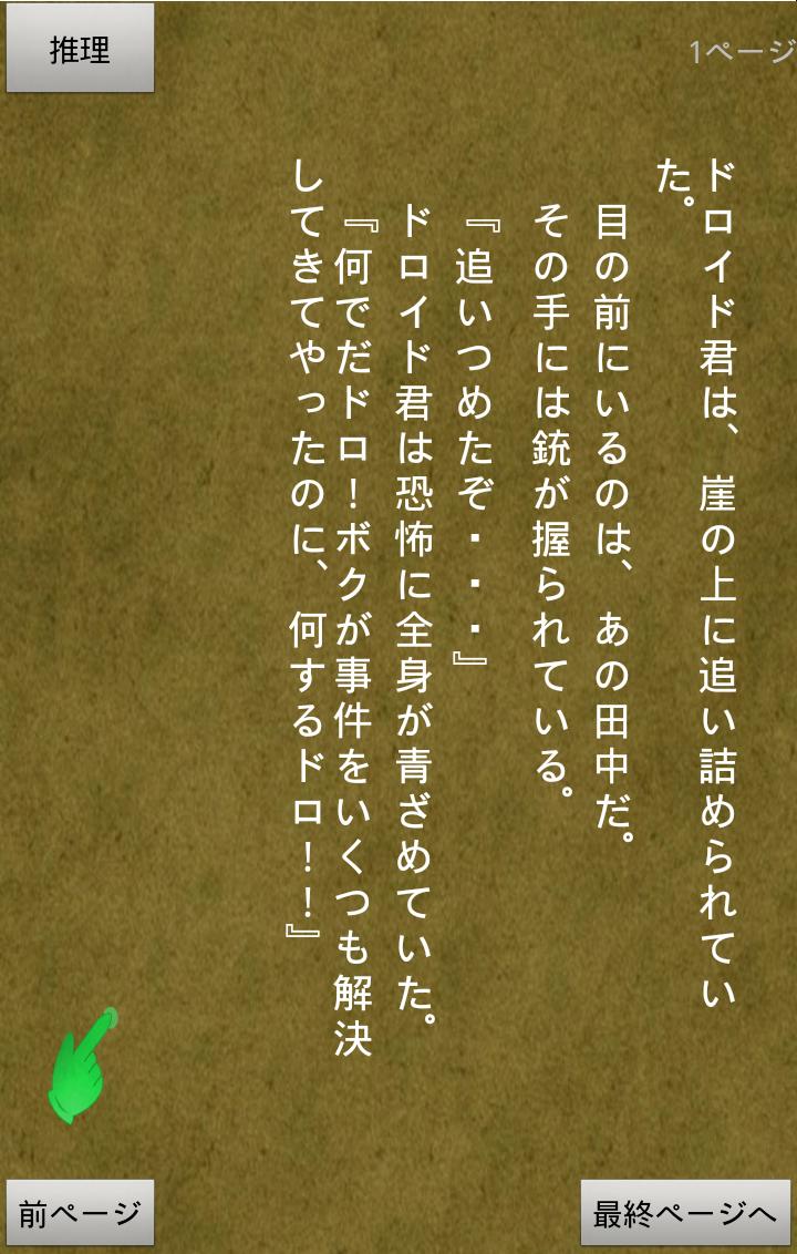 androidアプリ ドロイド君探偵 ~序章~攻略スクリーンショット6