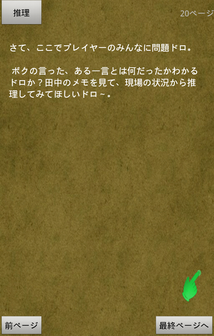 androidアプリ ドロイド君探偵 ~序章~攻略スクリーンショット7