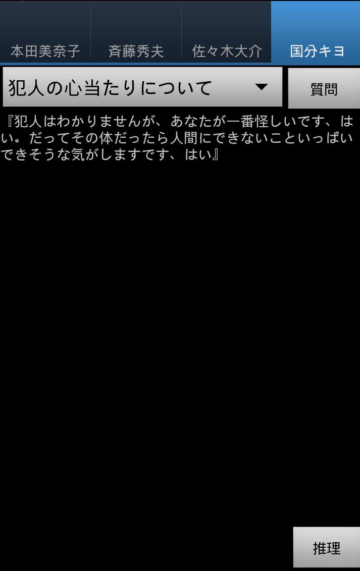 ドロイド君探偵 ~序章~ androidアプリスクリーンショット1