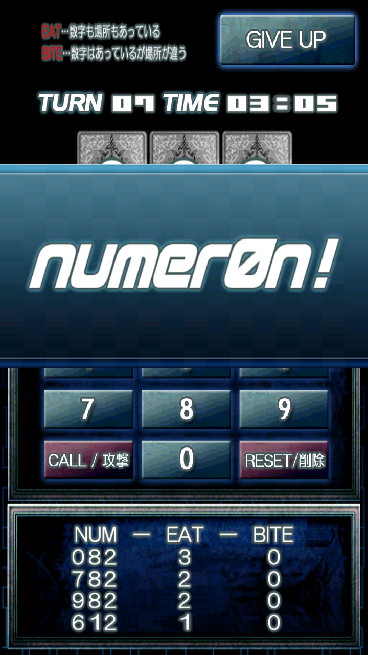 androidアプリ Numer0n [ヌメロン]攻略スクリーンショット4