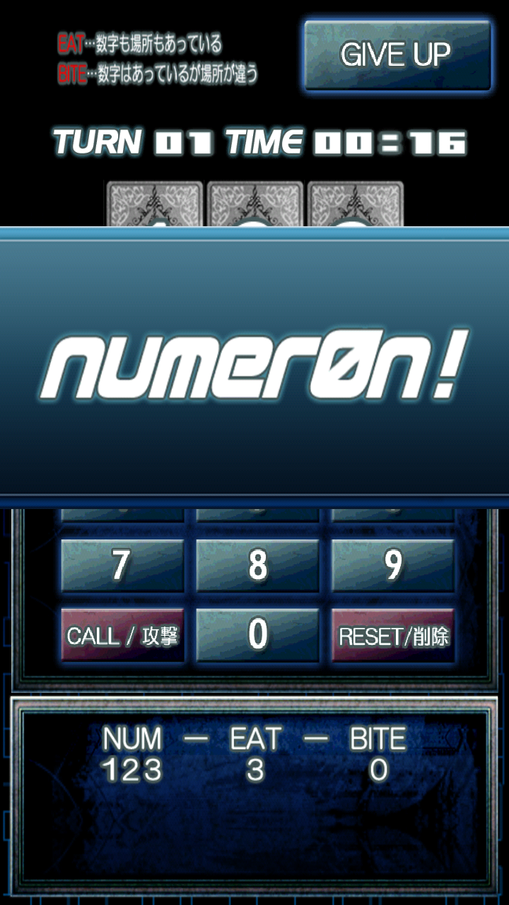 Numer0n [ヌメロン] androidアプリスクリーンショット1