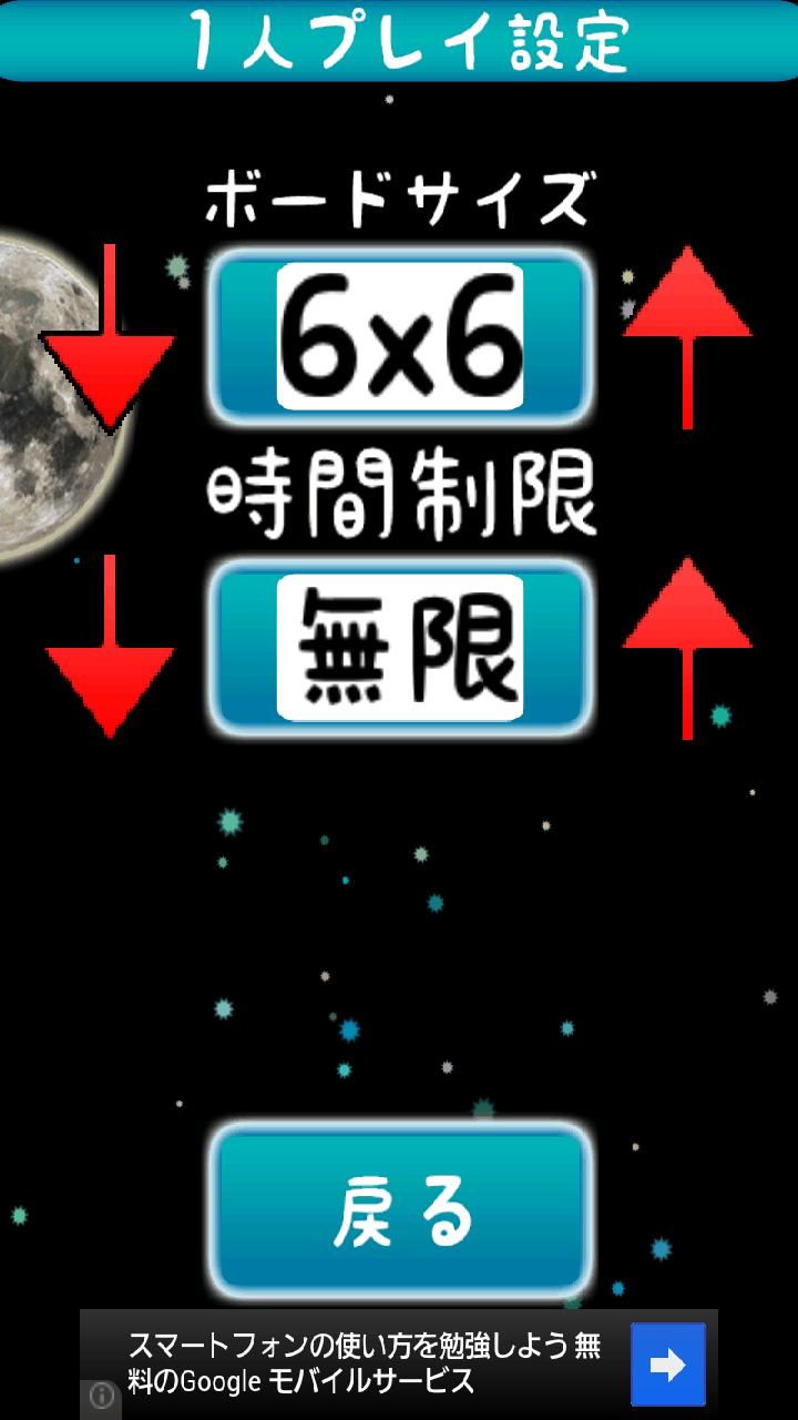 androidアプリ もじつなぎ攻略スクリーンショット1