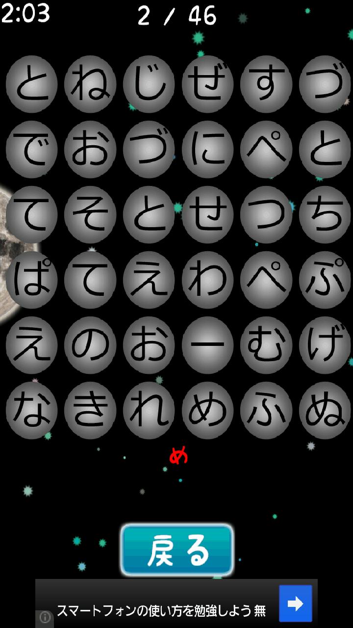 androidアプリ もじつなぎ攻略スクリーンショット3