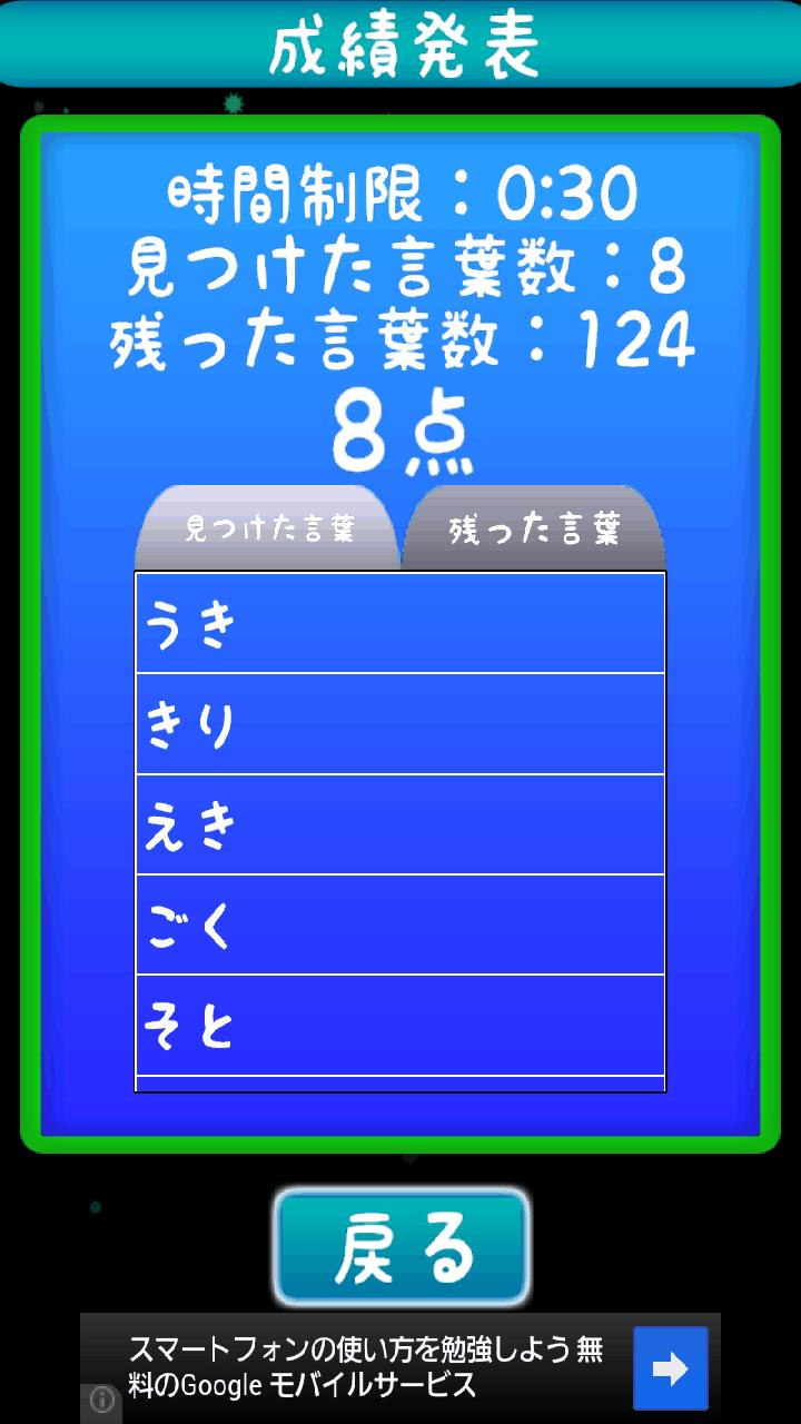 androidアプリ もじつなぎ攻略スクリーンショット4
