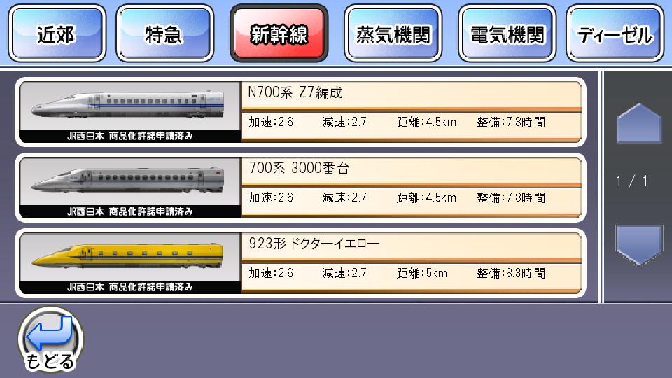 androidアプリ リアル鉄道アプリ~鉄道パーク攻略スクリーンショット4