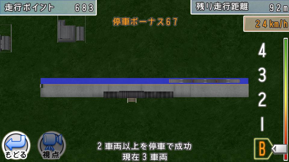 androidアプリ リアル鉄道アプリ~鉄道パーク攻略スクリーンショット5