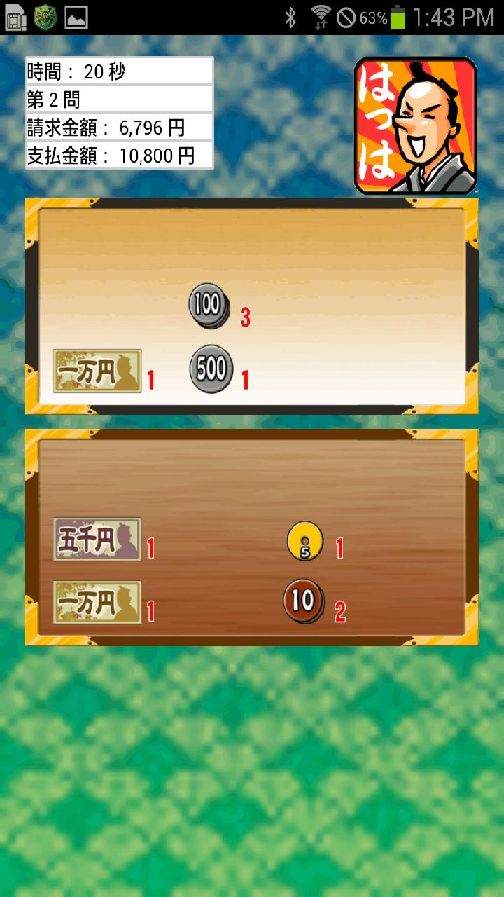 つりせん侍 androidアプリスクリーンショット1