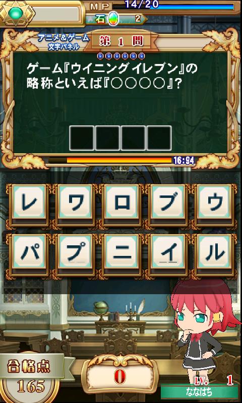 クイズマジックアカデミーSP androidアプリスクリーンショット1