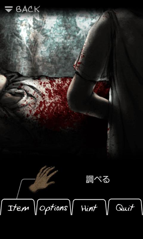 androidアプリ 猟奇脱出ゲーム Murder Room攻略スクリーンショット1