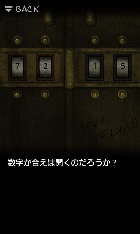 androidアプリ 猟奇脱出ゲーム Murder Room攻略スクリーンショット3