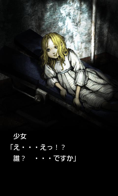 androidアプリ 猟奇脱出ゲーム Murder Room攻略スクリーンショット4
