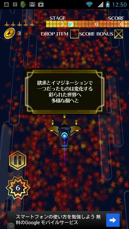 androidアプリ 弾幕バラッド!攻略スクリーンショット1