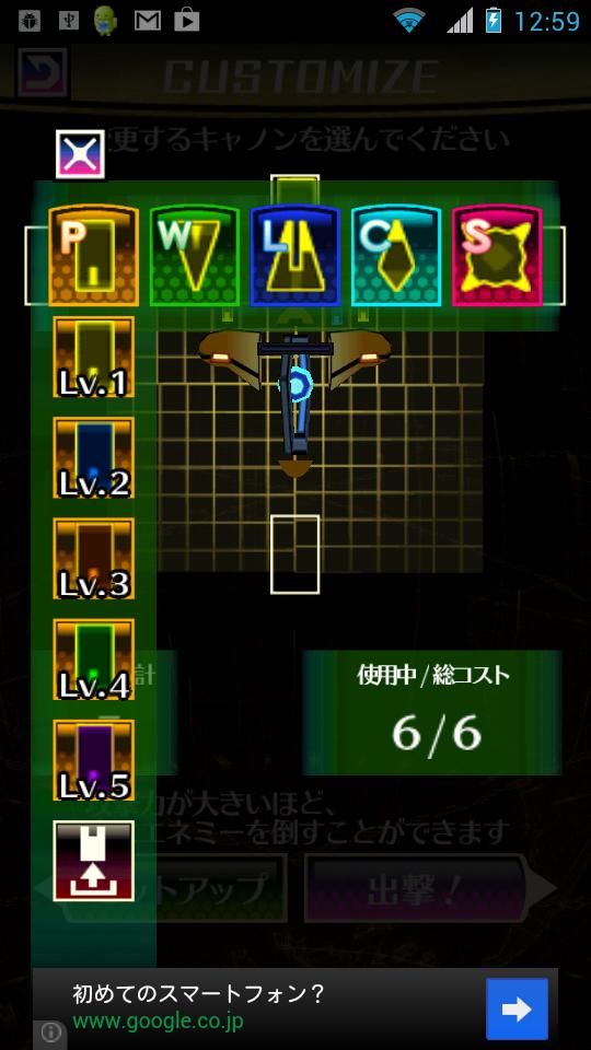 androidアプリ 弾幕バラッド!攻略スクリーンショット4