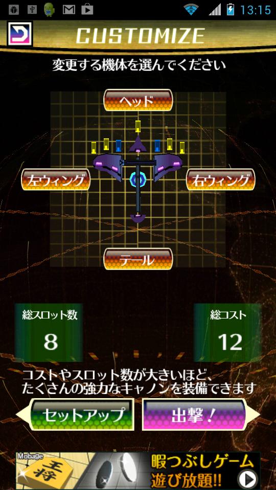 弾幕バラッド! androidアプリスクリーンショット2