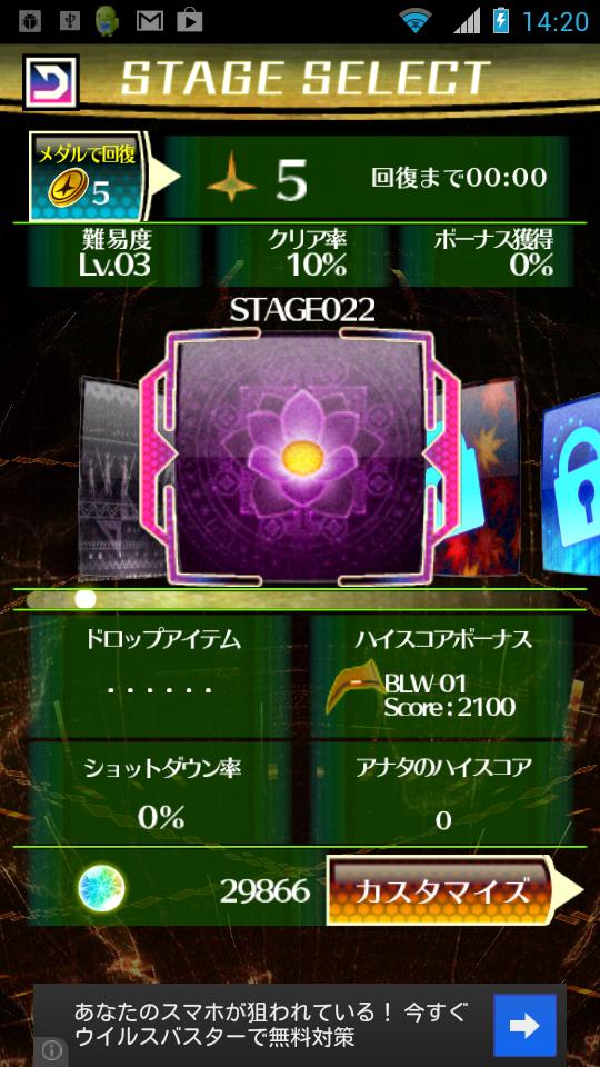 弾幕バラッド! androidアプリスクリーンショット3