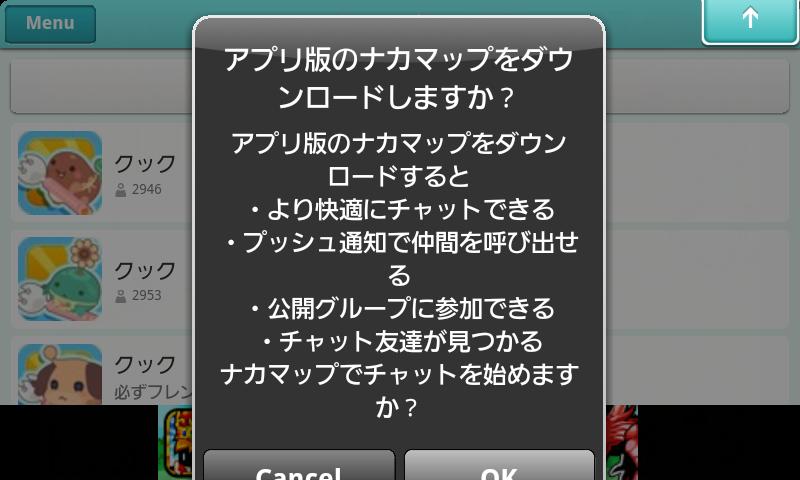 androidアプリ クックと魔法のレシピ攻略スクリーンショット6