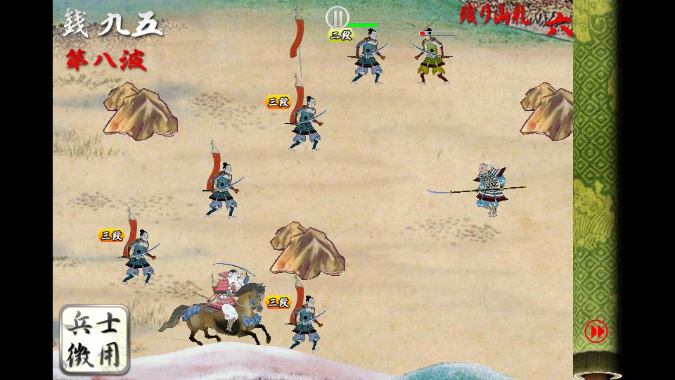 源平大戦絵巻 androidアプリスクリーンショット1