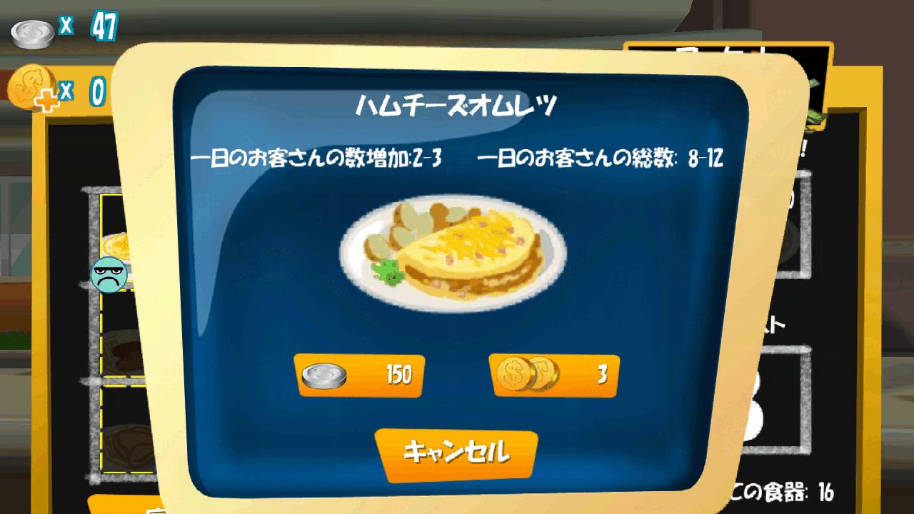 androidアプリ 料理の達人‐ オーダーアップ攻略スクリーンショット5