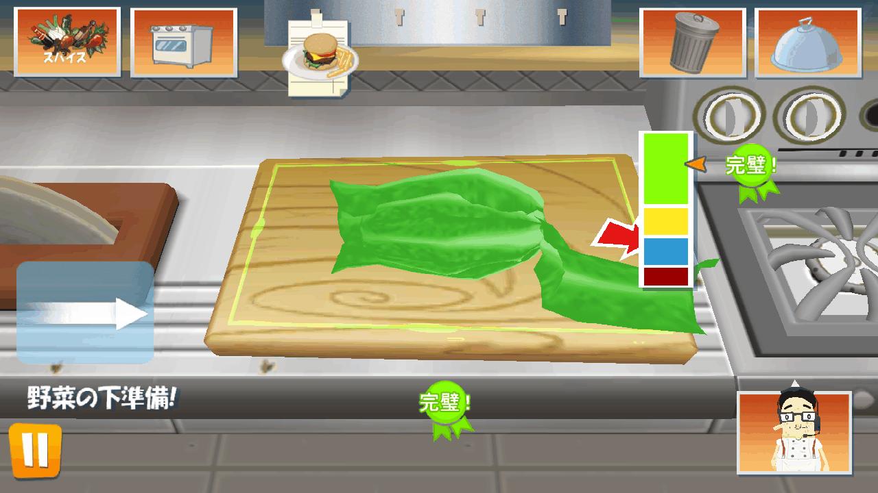 料理の達人‐ オーダーアップ androidアプリスクリーンショット3