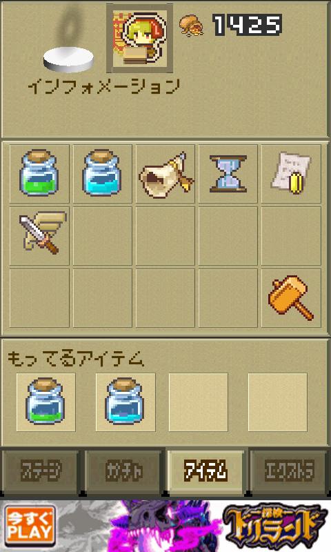 くるぽんアベンジャー androidアプリスクリーンショット3