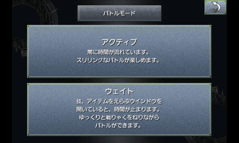 androidアプリ クロノ・トリガー攻略スクリーンショット1