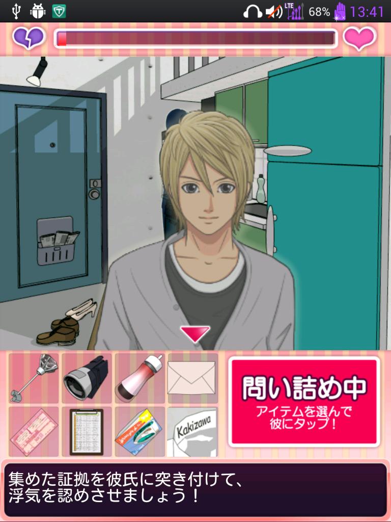 androidアプリ 浮気ゲーム タケルの憂鬱攻略スクリーンショット4