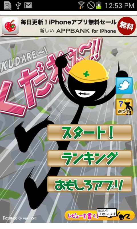androidアプリ くだれぇ~!攻略スクリーンショット1