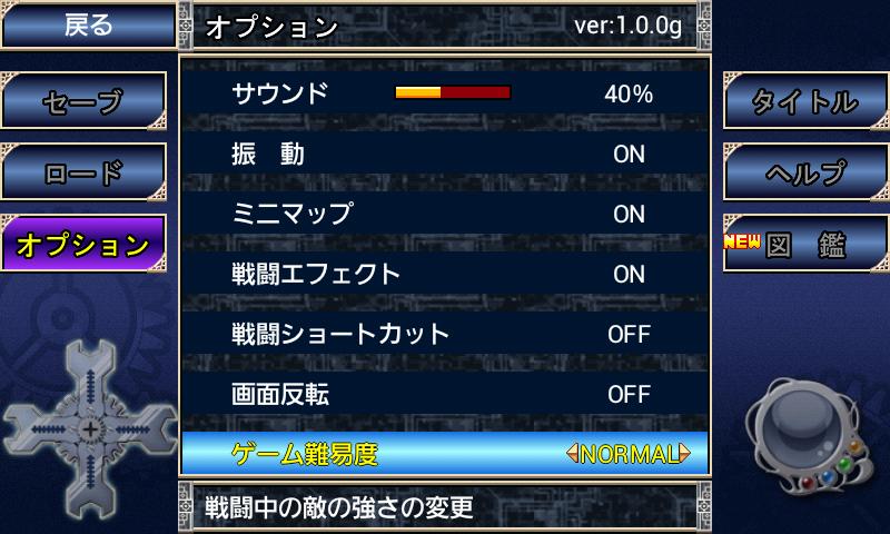 androidアプリ RPG 無限のデュナミス - KEMCO攻略スクリーンショット5