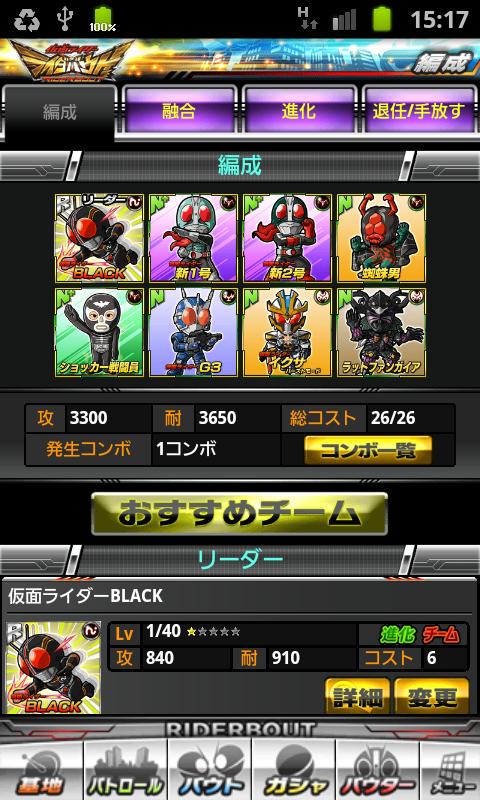 androidアプリ 仮面ライダー ライダバウト!攻略スクリーンショット5
